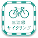 三江線サイクリングアプリ