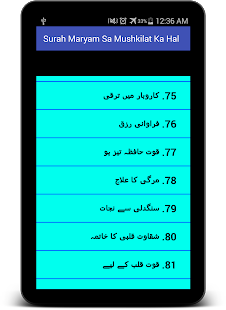 Surah Maryam Sa Mushkilat Hal for PC-Windows 7,8,10 and Mac apk screenshot 21