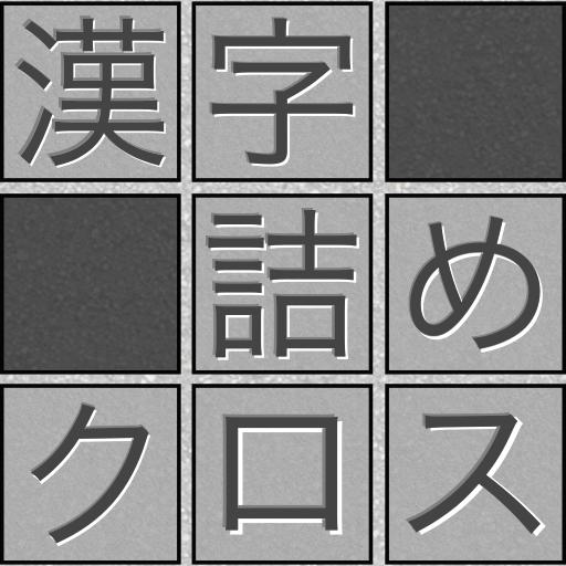 脳トレ!漢字詰めクロス (game)