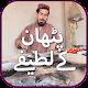 Pathan Jokes Offline In Urdu APK