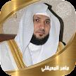 القران الكريم - ماهر المعيقلي APK