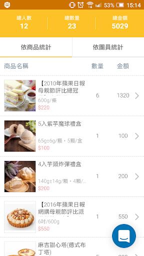 ihergo愛合購 screenshot 5