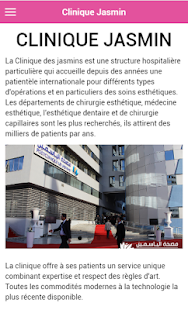 Chirurgie esthétique en Tunisie - náhled