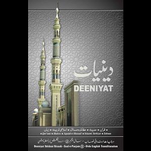 Deeniyat 5 Year Urdu - English 1.0