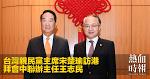 台灣親民黨主席宋楚瑜訪港 拜會中聯辦主任王志民