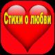 Стихи о любви Download for PC