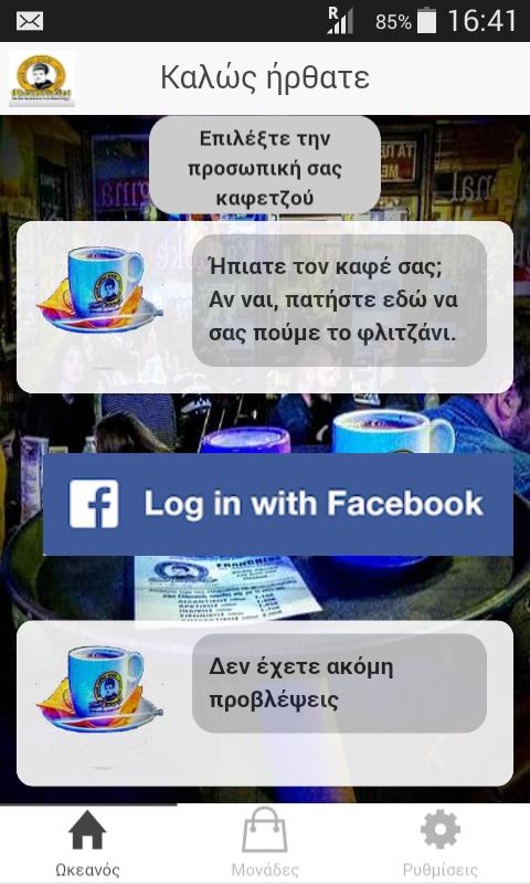 Καφεμαντεία Greek Style - στιγμιότυπο οθόνης