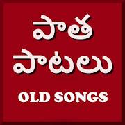 Telugu Old Songs Video - తెలుగు పాత పాటలు