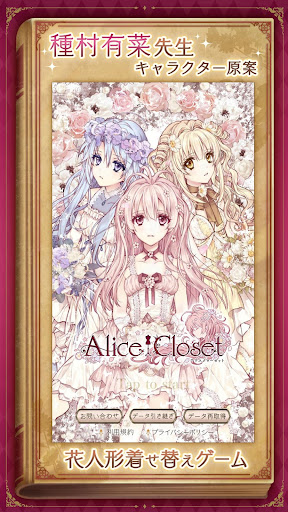 Alice Closet  screenshots 1