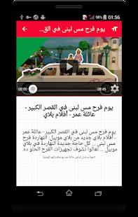 كرتون عائلة عمر - مغامرات و قصص يومية ( متجددة ) - náhled