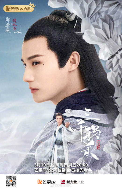 Love of Thousand Years / The Killing of Three Thousand Crows China Web Drama