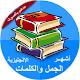 تعلم اللغة الانجليزية بسهولة apk