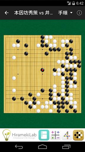 リアル碁盤 - 囲碁棋譜再生アプリ