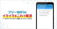 フリーWiFi自動接続アプリ「タウンWiFi by GMO」日本中のフリーWiFiが使えますのおすすめ画像3