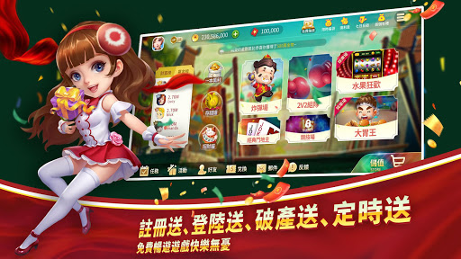 開心鬥地主 screenshots 1