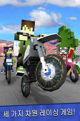 마인 크래프트 세계의 팬들을위한 먼지 자전거 경주