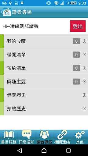 僑光行動圖書館 screenshot 6