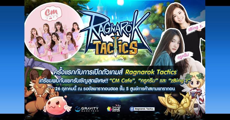 Ragnarok Tactics มาแน่ Thailand Game Show 2019