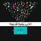 اغاني يمنية نادرا و قديمة (app)