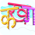 Learn Hindi Alphabets - Hindi Letters Learning icon