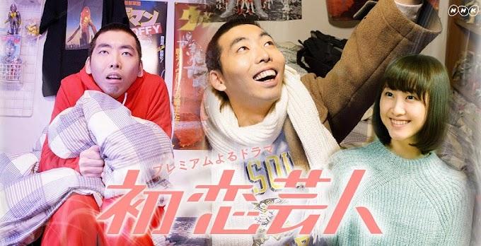(TV-Dorama)(720p) 松井玲奈 – 初恋芸人 ep01 160301
