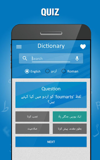 English to Urdu Dictionary screenshot 9