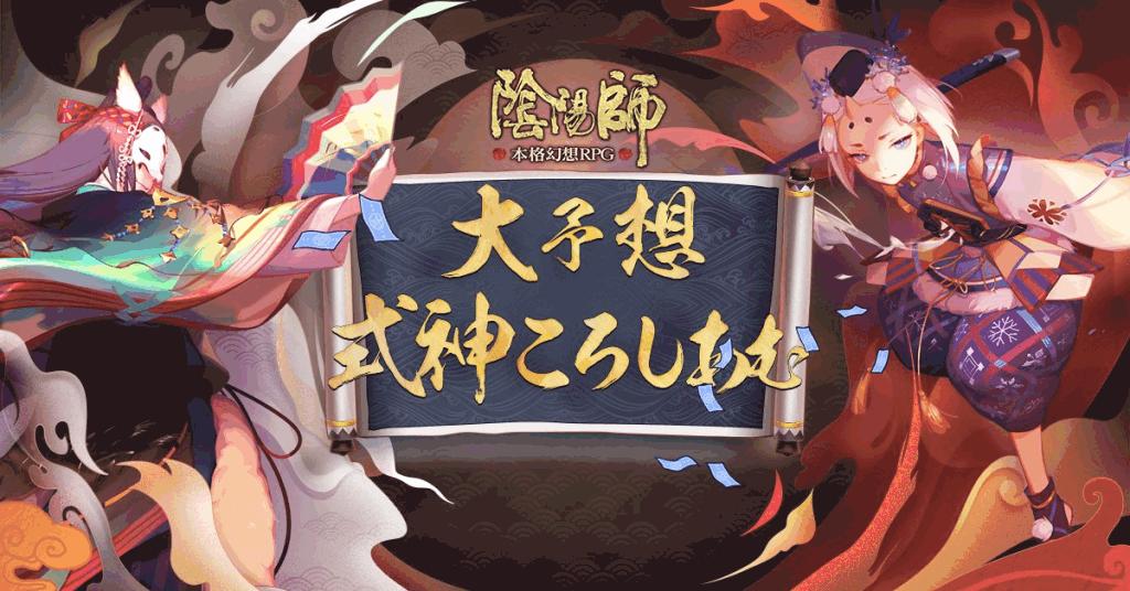イベント「百鬼賭け」再び!