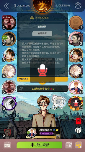 天黑請閉眼-官方狼人殺繁體版 screenshot 24