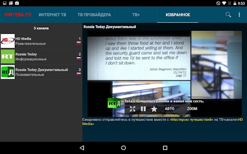 ViNTERA TV Screenshot