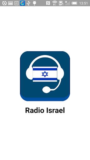 以色列廣播電台