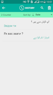 Ukrainian Urdu Translator - náhled