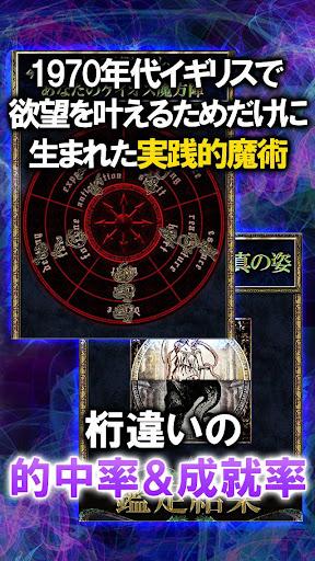 ケイオス魔術占い【当たる占い師 Dr.RYUKO】性格占い screenshot