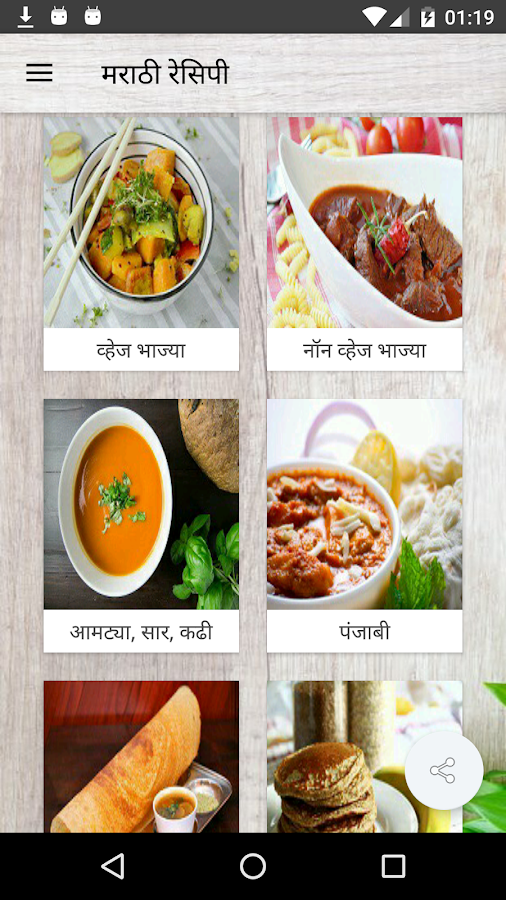 Marathi recipes offline android apps marathi recipes offline screenshot forumfinder Choice Image