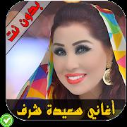 سعيدة شرف - Saida Charaf APK