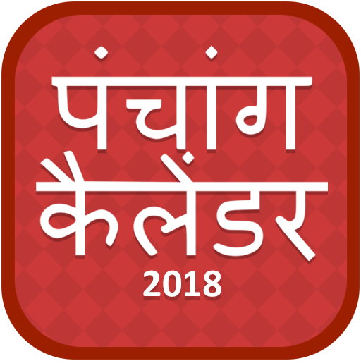 Panchang 2019 Hindi Calender - Apps on Google Play