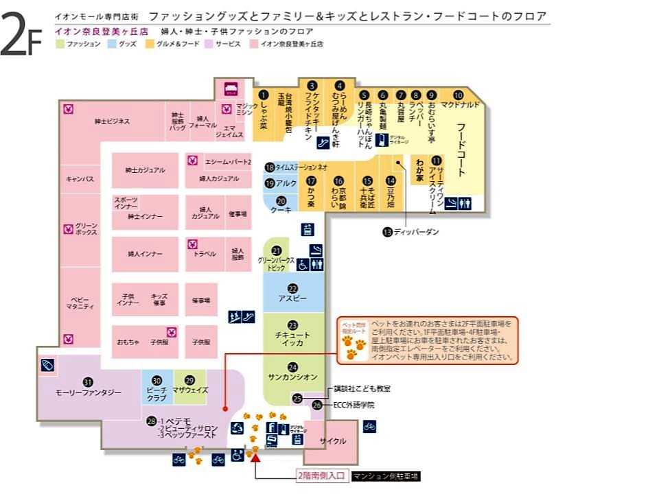 A147.【奈良登美ヶ丘】2階フロアガイド 170114版.jpg