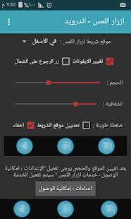 ازرار اللمس الثلاثه - Assistive touch - náhled