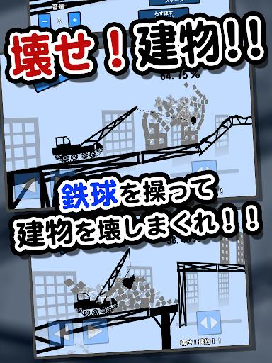 壊せ!建物!!