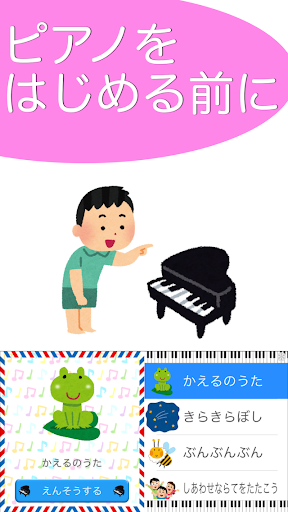 ピアノあそび - ぜったいにできる!だれでもピアノがひける