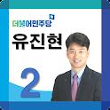 국회의원 후보자 유진현 icon