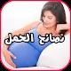 Download الحمل والولادة - متابعة الحمل For PC Windows and Mac
