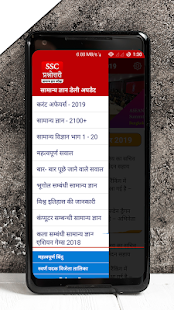 Download SSC Exam 2020 : GK & GS with in Hindi For PC Windows and Mac apk screenshot 3