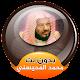 Download محمد المحيسني القران الكريم كاملا صوت بدون انترنت for PC