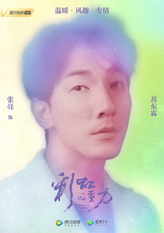 The Gravity of a Rainbow China Web Drama
