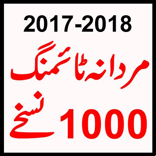Mardana Timing 1000 Nuskhay 2017-2018