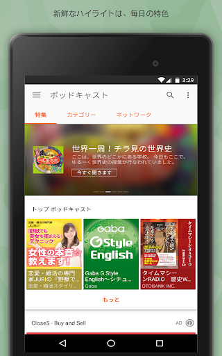 無料媒体与影片AppのCastBox|記事Game