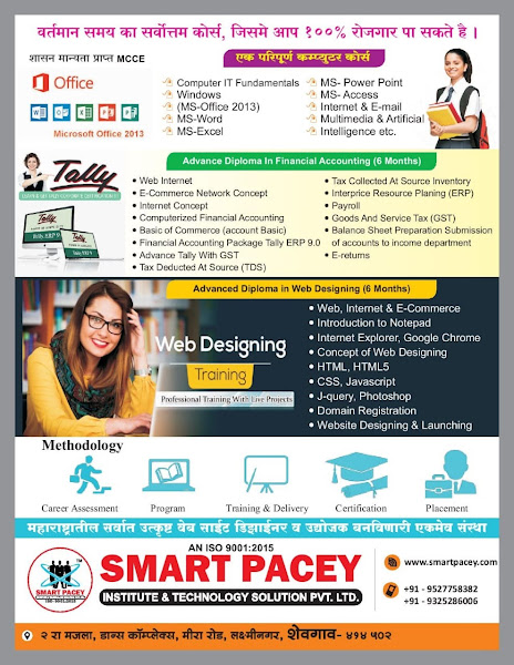 Smart Pacey Institute and Technology Solution Pvt Ltd