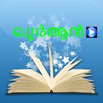 ഖുര്ആന് മലയാളം Icon