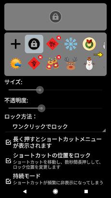 スクリーンロック screen lock androidアプリ applion