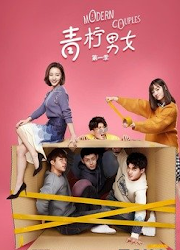 Modern Couples China Web Drama